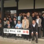 日本統合医療学会 静岡・山梨(富士山)支部が誕生