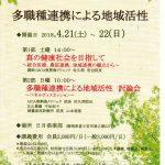 第7回IMJ富士山支部 勉強会のご案内